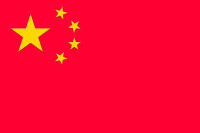 中華人民共和国(中国)