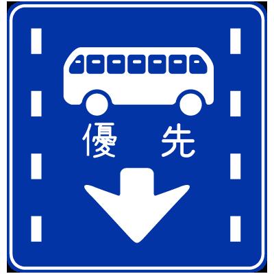 路線バス等優先通行帯-道路標識 ...
