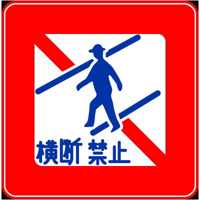 歩行者横断禁止- - 無料で ...